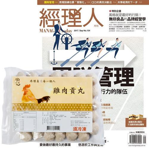 《經理人月刊》1年12期 贈 田記雞肉貢丸(3包)