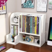 書架 簡易書桌面學生書架兒童桌上置物架小型辦公收納宿舍書櫃簡約家用【快速出貨】