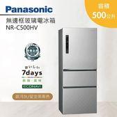 【免運送到家+24期0利率】Panasonic 國際牌 500公升 無邊框玻璃系列 三門電冰箱 NR-C500HV