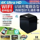 WIFI 1080P 大方塊USB充電器造型無線網路微型針孔攝影機 影音記錄器