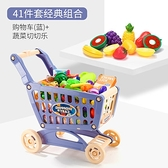 家家酒兒童購物車玩具廚房超市切切樂小手推車寶寶過家家 樂淘淘