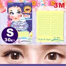 【使用3M低過敏性透氣膠】L-B00187美眼雙眼皮貼-30組入(S) [50933]