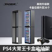 DOBE原裝PS4主機游戲卡帶收納架PS4Slim/Pro游戲碟片雙層防滑支架 ATF 夏季新品
