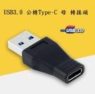 【生活家購物網】USB3.1 Type-...