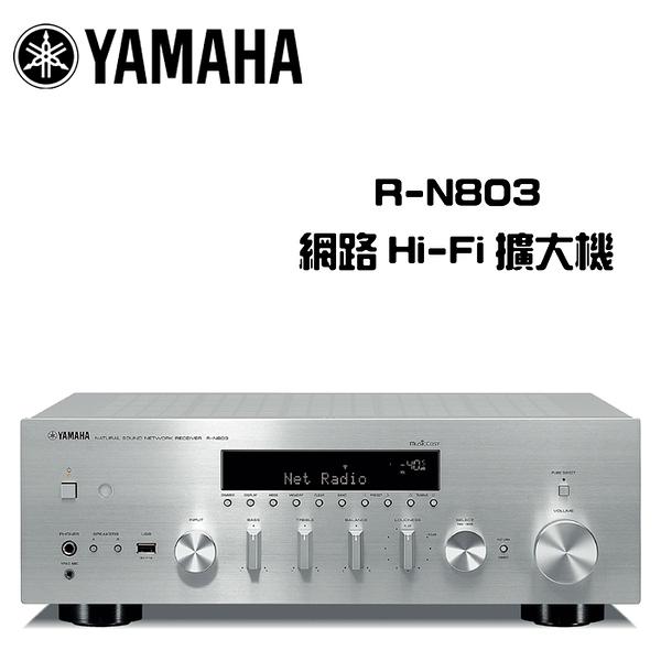 YAMAHA 山葉 R-N803 網路Hi-Fi擴大機 【公司貨保固+免運】