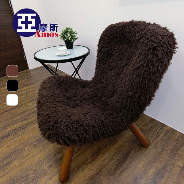 沙發 休閒椅 實木椅【YCN010】摩登奢華羊毛質感休閒單人坐椅 Amos