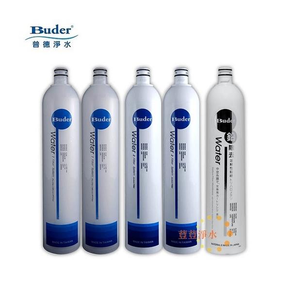 (共5支)BUDER普德 RO-1101五微米PP濾心二支 RO-1201活性碳濾心二支 RO-1401中空絲膜一支 荳荳淨水