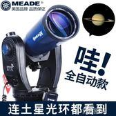 天文望遠鏡 全自動尋星天文望遠眼鏡專業高清5000高倍觀星夜視深空成人學生倍 第六空間 igo