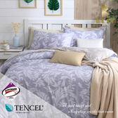 天絲床包兩用被三件組 單人3.5x6.2尺 時尚生活(紫)【BE5102835】頂級天絲 3M吸濕排汗專利 床高35cm