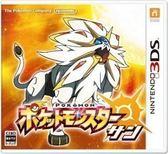 《3DS》【神奇寶貝 精靈寶可夢 太陽】日版(僅適用日規機)~全新品,全館免運
