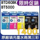 【優惠組合 二黑三彩】Brother BTD60BK+BT5000 原廠填充墨水 盒裝 適用T310/T510W/T710W/T810W/T910DW
