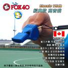[加拿大 Fox 40] Class 經典款 藍 115分貝 無滾珠口哨 安全哨 裁判哨 狐狸哨;