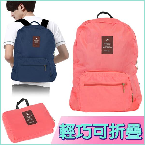 韓版★旅行輕量後背包 (雙肩包 購物袋 購物包 收納袋 收納包 手提包)