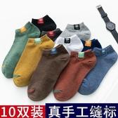 10雙|襪子男短襪薄款船襪防臭吸汗運動短筒襪【毒家貨源】