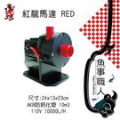 紅龍 Royal Exclusiv - 紅龍馬達 RED 【10000L/H】- 魚事職人