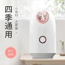 蒸臉器熱噴家用蒸臉機加濕補水器小型便攜熱噴霧補水蒸汽機美容儀 麻吉好貨