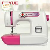 裁縫機縫紉機家用縫紉機電動縫紉機FY520吃厚多功能jy