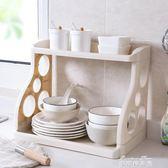 居家家雙層廚房置物架調味料收納架落地塑料刀架調料架調味品架子igo  麥琪精品屋