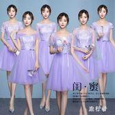 伴娘服短款2018新款夏季紫色伴娘韓版姐妹團顯瘦氣質甜美少女風 DN14123【旅行者】