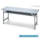 折合式 CPA-1560G 會議桌 洽談桌 180x45x74公分 /張