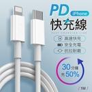 《極速充電!快充首選》 PD快充線 1M 手機傳輸充電線 蘋果充電線 快充線 傳輸線 手機線