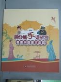 【書寶二手書T4/收藏_YKI】親子攜手遊故宮:書畫及圖書文獻篇_林慧嫻, 張沛誼