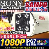 監視器 AHD 1080P 聲寶 6顆陣列攝影機 SONY晶片 戶外 2.8-12mm鏡頭 防護罩 UTC 台灣安防