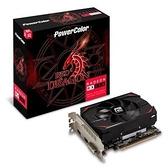 【綠蔭-免運】撼訊RX 550 Red Dragon 2GB GDDR5 128bit PCI-E圖形加速卡