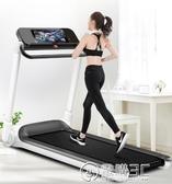 跑步機家用款小型室內折疊式超靜音平板走步電動健身房專用 中秋節全館免運