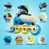 溜冰鞋兒童全套裝花式輪滑鞋男女中大童旱冰滑冰鞋  【快速出貨】