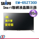 【信源】65吋 SAMPO 聲寶 Smart聯網4K 液晶顯示器 EM-65ZT30D (不含安裝)