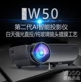 投影儀手機一體機家用高清4k1080p激光3d小型墻投屏便攜式投影機迷 優尚良品YJT