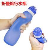 旅游騎車折疊水瓶旅行水杯戶外用品騎行便攜健身運動水壺軟水袋·9號潮人館