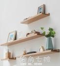 免打孔一字隔板實木牆上置物架壁掛客廳層板...