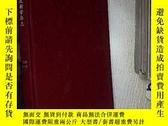 二手書博民逛書店中華放射學雜誌2009罕見5-8期 精裝合訂本Y261116