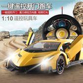 【免運】男孩兒童玩具車遙控汽車充電方向盤一鍵開門漂移耐摔賽車模型跑車