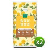 ★電購熱銷品★WEDAR 金盞花葉黃素2瓶超值組 (30顆/瓶)