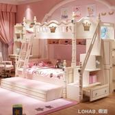 兒童床上下床女孩公主高低床實木子母床兩層上下鋪木床雙層床大人 NMS 樂活生活館