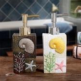 洗手液瓶創意北歐浮雕樹脂乳液皂液器地中海復古酒店按壓分裝空瓶 錢夫人小鋪