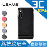 USAMS 欣雅系列保護殼 iPhone X 荔枝紋 商務 簡約 皮革 防滑 手機殼/背蓋