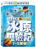 【停看聽音響唱片】【DVD】冰原歷險記1-5套裝