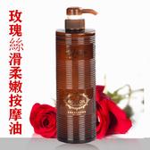 玫瑰身體按摩油基礎油背部刮痧包郵美容院裝精油1000ml