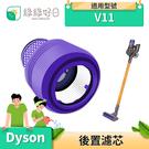 綠綠好日 手持吸塵器後置濾網 副廠濾網 適用 Dyson戴森 V11 吸塵器配件 dyson濾網