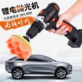 汽車拋光機打蠟機盤無線家用美容神器套裝工具劃痕修復打磨拋光機LX 夏季上新