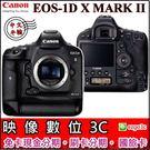 《映像數位》 Canon EOS  EOS-1D X MARK II 全片幅 數位單眼相機【中文平輸】【套餐全配】**