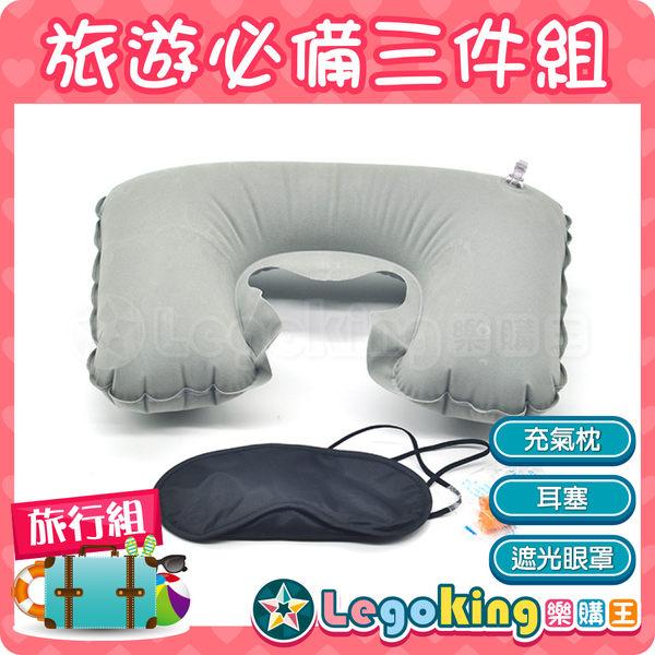 【樂購王】《吹氣枕、耳塞、眼罩三件旅行組》飛機 火車 靠枕 U形枕 空氣枕 靠枕 護頸枕【B0249】
