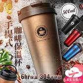 【台灣現貨】304便攜式提手咖啡杯 不銹鋼咖啡杯 真空保溫杯 戶外便攜【HC007】99750走走去旅行