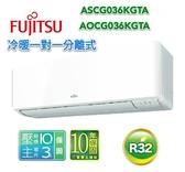 汰舊換新+貨物稅最高補助5仟元(富士通Fujitsu)6坪坪變頻冷暖分離式冷氣ASCG036KGTA/AOCG036KGTA