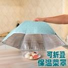 鋁箔保溫菜罩 可折疊飯菜罩餐桌防塵食物罩 圓形菜罩子蓋菜罩 YDL