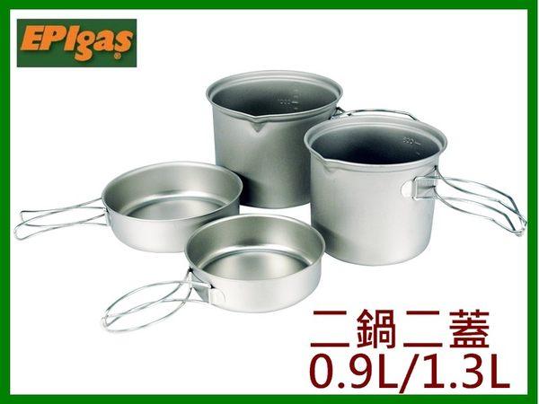 ╭OUTDOOR NICE╮日本EPIGAS T-8007 鈦BP炊具組 2鍋2蓋 0.9L/1.3L 鈦鍋 鍋具 團體餐具 個人餐具